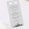 Modern Minimal Grey Green Botanical Wedding Menus Elegant Botanical Grey White Green Wedding Invitations